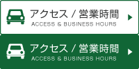 アクセス/営業時間