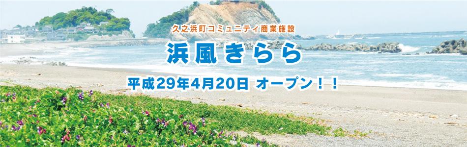 浜風きらら 平成29年4月20日オープン!!