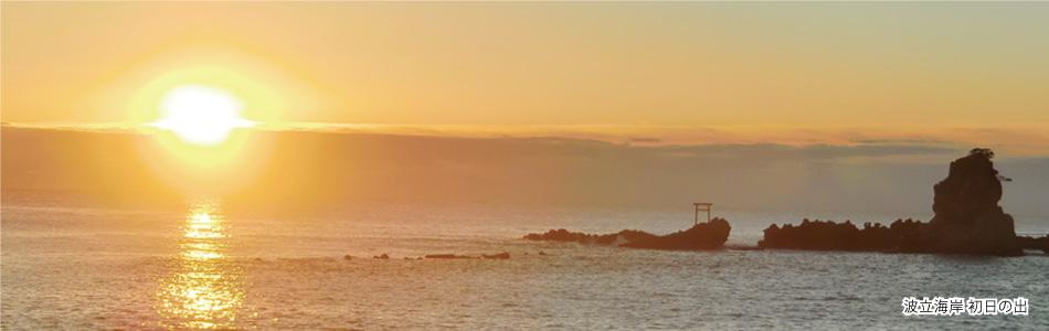 波立海岸 初日の出|浜風きらら