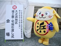 浜風きらら浜太郎イベントデビュー